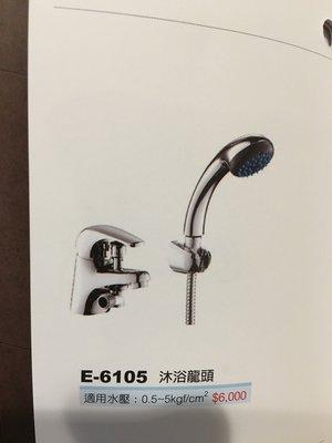 國寶衛浴  面盆式沐浴龍頭 淋浴龍頭  蓮蓬頭 E-6105*1    桃園中壢以北免運