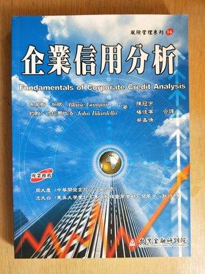 【當代二手書坊】台灣金融研訓院~企業信用分析~原價750元~二手價240元