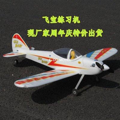 新風小鋪-工廠直銷 航模教練機飛寶練習機 EPO電動遙控模型飛機 水上飛機