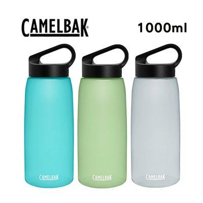【媽媽倉庫】美國CamelBak PIVOT樂攜日用水瓶 1000ml 水壺 冷水瓶