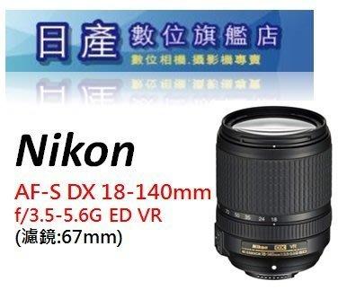【日產旗艦】全新 Nikon AF-S DX 18-140mm F3.5-5.6 G ED VR 平輸 拆鏡