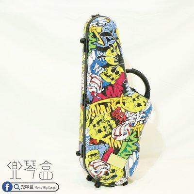 【兜琴盒 Molto Gig Cases / 小丑骷髏款】中音薩克斯風盒 Alto Saxophones