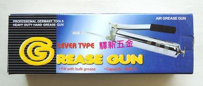 *含稅《驛新五金》LEVER TYPE專業型手動式牛油槍 手動式黃油槍 手動式潤滑油脂槍 台灣製