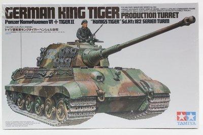 【統一模型玩具店】TAMIYA《德國王者虎式坦克戰車 GERMAN KING TIGER II》1:35 # 35164【缺貨】