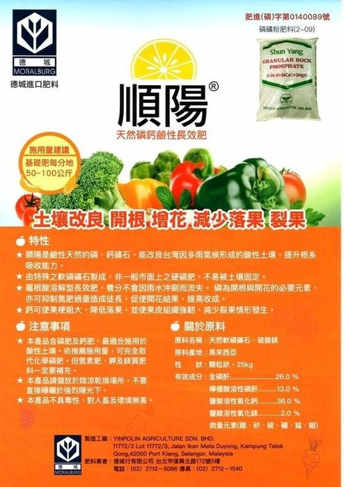 [樂農農] 磷礦粉肥 1kg 登記2-09有機驗證可用 磷礦肥 替代海鳥磷肥 (海鳥磷肥重金屬過高無法進口登記)