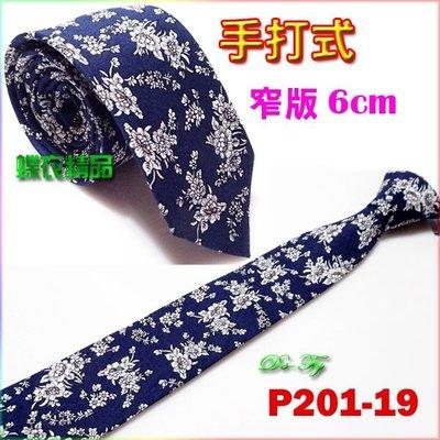 De-Fy 蝶衣精品 7cm窄版領帶....