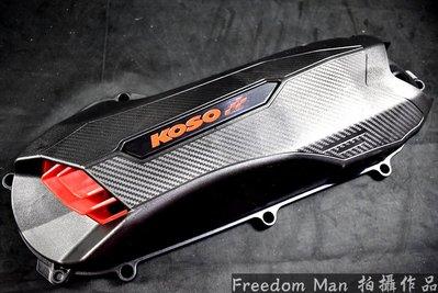 KOSO 輕量化傳動蓋 傳動蓋 導風傳動蓋 四代勁戰 四代戰 勁戰四代 BWSR BWS-R BR 大B