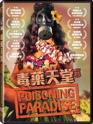 (全新未拆封)毒藥天堂 Poisoning Paradise DVD(得利公司貨)