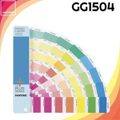 【PANTONE彩通】GG1504A PASTEL&NEONS GUIDE 粉彩色&霓虹色