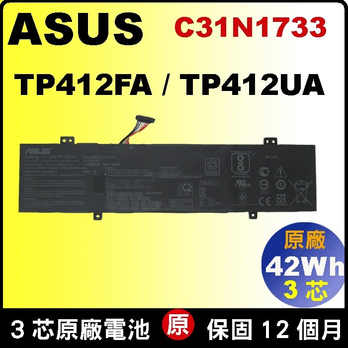 原廠 C31N1733 Asus 華碩 電池 Vivobook Flip TP412U TP412 TP412UA