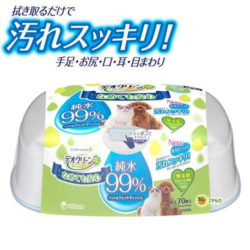 【JPGO日本購】日本製 嬌聯 Unicharm Deo Clean 犬貓適用 99%純水濕紙巾 盒裝70枚#923