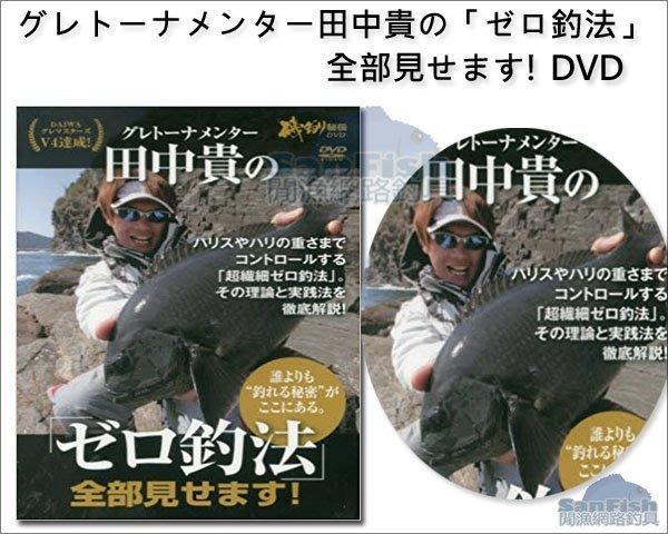 【閒漁網路釣具 】田中貴の「ゼロ釣法」全部見せます!DVD / 新到貨