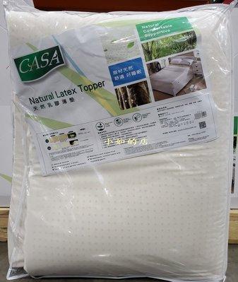 【小如的店】COSTCO好市多代購~CASA 雙人乳膠床墊-附贈換洗布套(152*190*5cm)全新