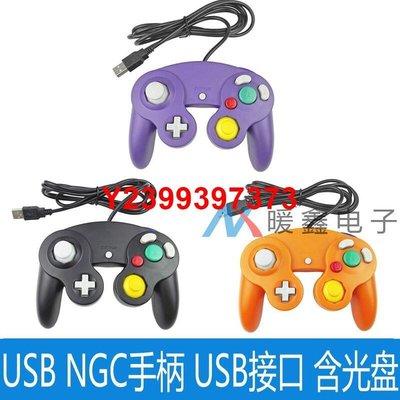 NGC PC USB 有線游戲手柄帶光盤 USB Game Controlle 現貨