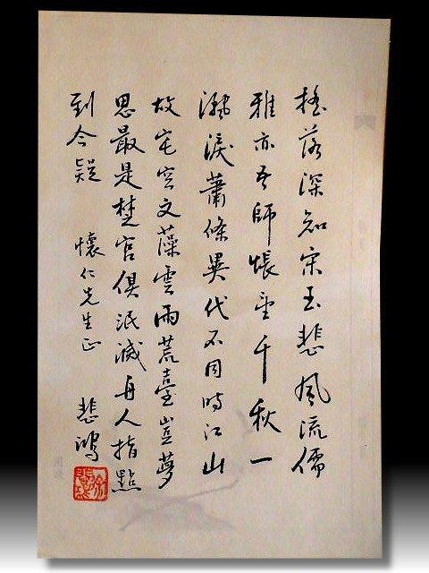 【 金王記拍寶網 】S1171  中國近代名家 徐悲鴻款 書法書信印刷稿一張 罕見 稀少