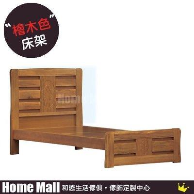 HOME MALL~喬卡單人3.5尺實木排骨床架 $6700~(雙北市免運費)5E