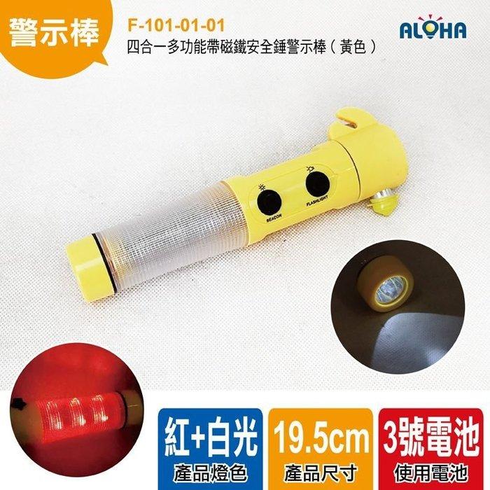 阿囉哈LED汽車逃生錘【F-101-01-01】四合一多功能帶磁鐵安全錘警示棒 警察 義交 保全