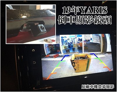 大高雄阿勇的店 專用轉接線組+倒車攝影顯影鏡頭 YARIS crossover 原廠GARMIN車機主機插座插頭轉AV頭