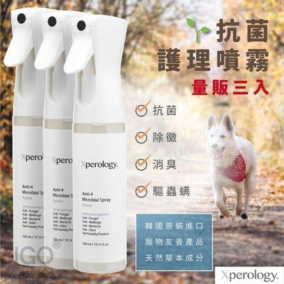 【量販3】 Xperology Anti-4 Microbial Spray 四效合一抗菌護理噴霧 抗菌護理 天然草本