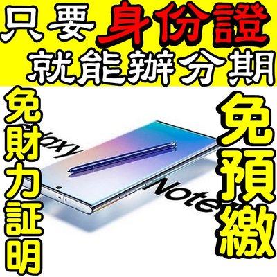 (免預購 現貨)SAMSUNG GALAXY NOTE10+ (256)空機價34900元 無線閃充充電座 45W快充組