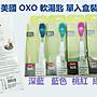 OXO 軟湯匙盒裝 Feeding Spoon 不鏽鋼 矽膠...