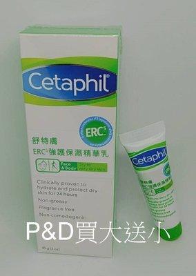 (P&D)Cetaphil 舒特膚 ERC5 強護保濕精華乳(85g) 特價200元 期限201807