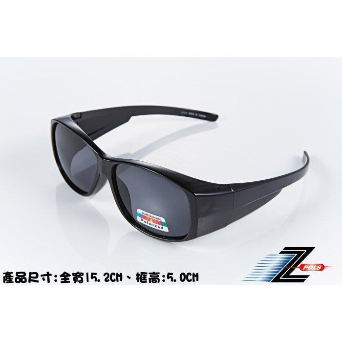 帥氣加大款!【Z-POLS專業設計款】近視可用!可包覆近視眼鏡於內!舒適Polarized寶麗來偏光眼鏡