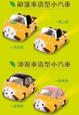 7-11 Puchi Rascal 小小浣熊 小汽車玩具手電筒 4款