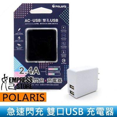 【妃小舖】POLARIS/北極星 CPL-100A 馬卡龍 雙 USB/2.4A 快充/旅充/充電器/充電頭