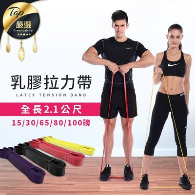 現貨!國際級阻力帶 30磅 伸縮彈力帶 天然乳膠拉力帶 運動健身 瑜珈 拉力繩 重訓 TRX#捕夢網【HOF7A2】