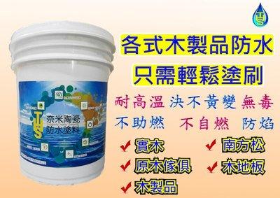 【THS】無機防水系統 THS-06(3公升) 奈米塗料 木材防水 護木漆 南方松