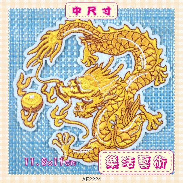 樂活藝術「燙貼布」 ~ 中國風金龍戲珠 刺繡布貼 熨斗貼 背章《有背膠》【現貨】【AF2224】