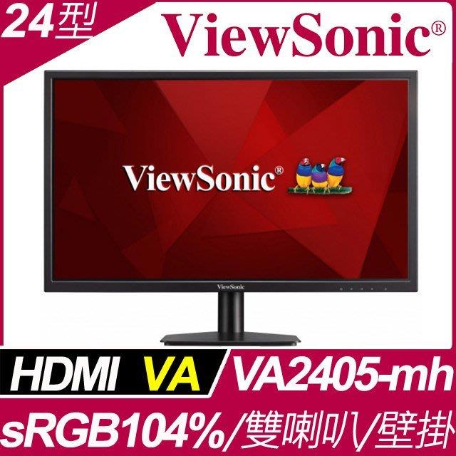 (一律附發票)優派24型VA2405-mh零閃頻抗藍光VA面板可壁掛有喇吧VGA/HDMI(非VA24DQ)