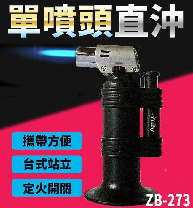 【傻瓜批發】(ZB-273)單噴頭直沖打火機 高溫焊槍 氣焊槍焊接 噴燈 檢測黃金 烘焙 露營 雪茄 維修必備
