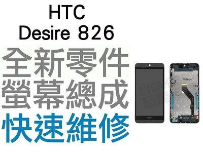 HTC Desire 826 全新螢幕總成 液晶破裂 面板破裂 專業維修【台中恐龍電玩】