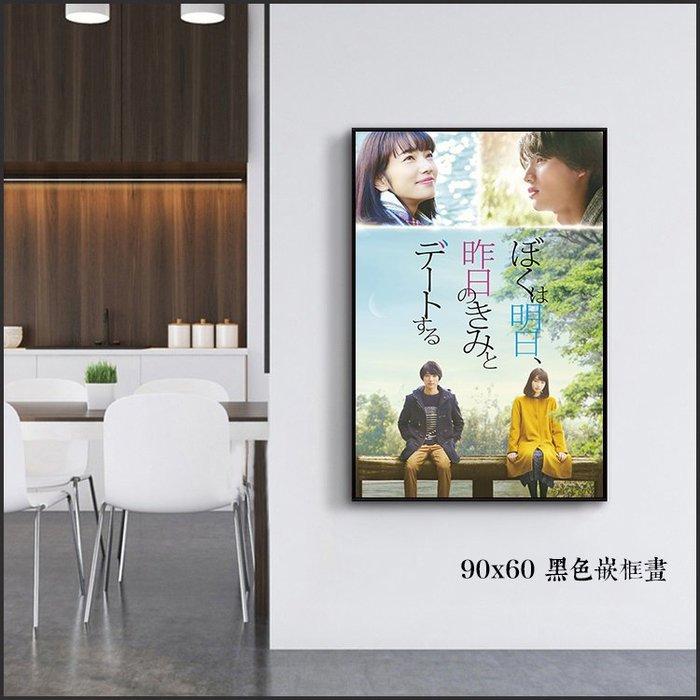日本製油畫布 電影海報 明天,我要和昨天的妳約會 掛畫 嵌框畫 @Movie PoP 賣場多款海報~