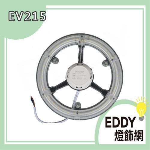 Q工廠直營【EDDY燈飾網】(EV215) LED-16W模板白光,背附磁鐵,可自行改裝成吸頂燈高亮度 不眩光高散熱