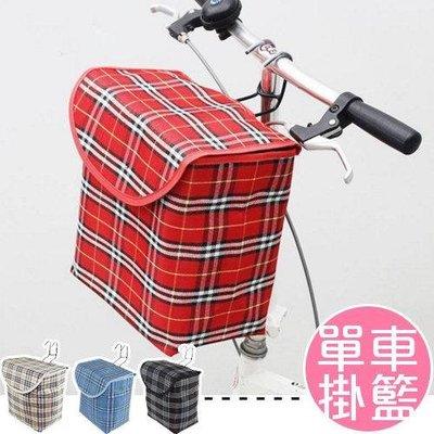 八號倉庫 單車籃 自行車籃子 菜籃 帆布防水 含掛鉤【3A050Z794】