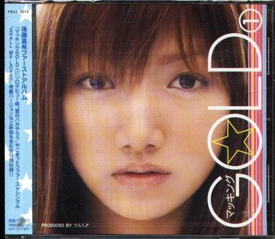 K - Maki Goto 後藤真希 - マッキングGOLD 1 - Makking GOLD 1 - 日版 - NEW