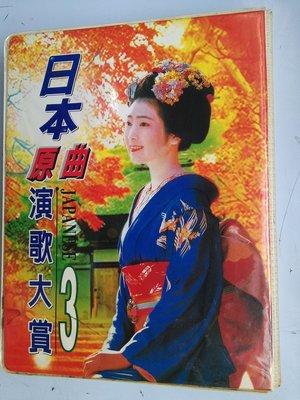 日本原曲演歌大賞錄音帶一套9片