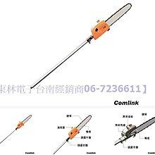 【東林電子台南經銷商】東林BLDC鏈鋸機機頭-CK412D鏈鋸機-下段機頭-台灣製造