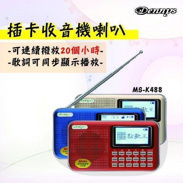 Dennys USB/SD/MP3/FM歌詞顯示大顯示屏喇叭收音機(MS-K488)