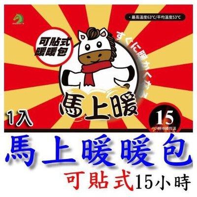 高品質暖貼 SGS檢驗合格 ♞台灣快速出貨♞ 持續15Hr馬上暖暖貼 暖暖包 月經貼 暖身貼 暖宮貼 發熱貼 袋鼠貼