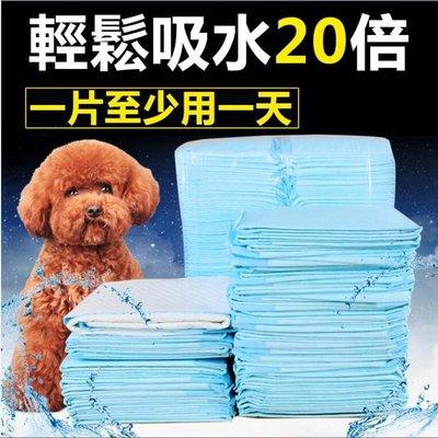 寵物尿布墊 寵物狗狗尿片加厚100片吸水除臭  尿不濕貓咪尿墊貓紙尿布寵物 S100片 M50片 L20片sys