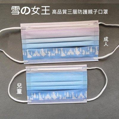 現貨外銷出口高品質雪の女王 三層防護親子口罩50入一盒(成人/兒童)