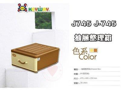 ☆愛收納☆ 抽屜整理箱 ~ J-745 ~ KEYWAY 置物箱 層櫃 收納箱 抽屜整理箱 整理箱 J745