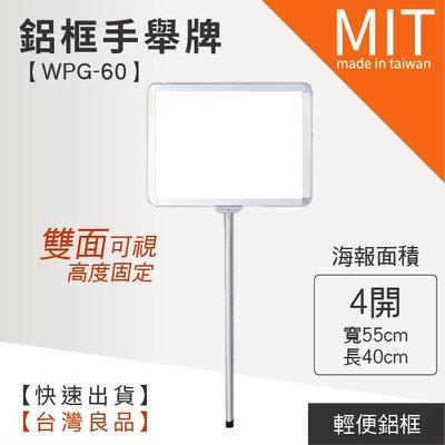 【4K 鋁框手舉牌(雙面) WPG-60】手舉牌 校外教學 領隊 帶隊 海報板 指示板 指引 引導 海報架 展示板 廣告