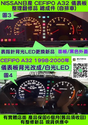 NISSAN CEFIRO A32 儀表板 黑面 1998- 儀表背光 白光 LED背光 指針不亮 車速表 轉速表 水溫