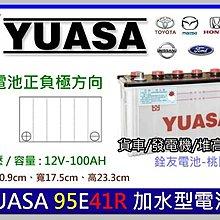 ☆銓友電池☆桃園電池☆實體店面 YUASA 95E41R 加水汽車電池 舊堅達 勁旺 勁勇