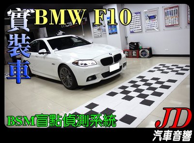 【JD 新北 桃園】實車安裝 寶馬 BMW F10 BSM盲點偵測系統 盲區偵測系統 車側警示 NCC國家認證 免鑽洞
